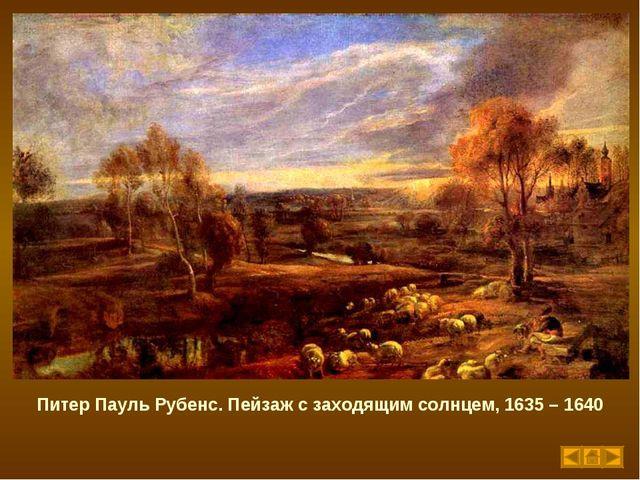 Питер Пауль Рубенс. Пейзаж с заходящим солнцем, 1635 – 1640