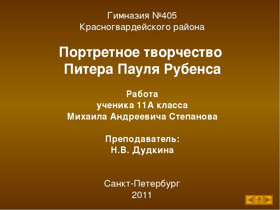 Гимназия №405 Красногвардейского района Портретное творчество Питера Пауля Ру...