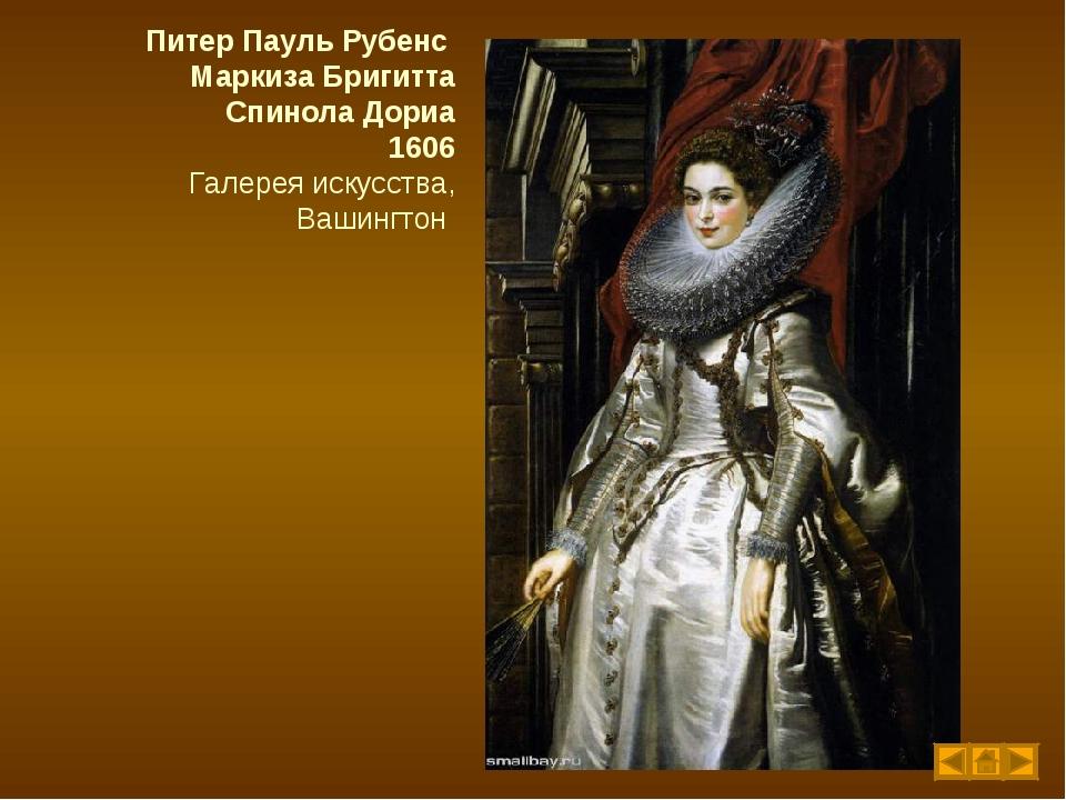 Питер Пауль Рубенс Маркиза Бригитта Спинола Дориа 1606 Галерея искусства, Ваш...