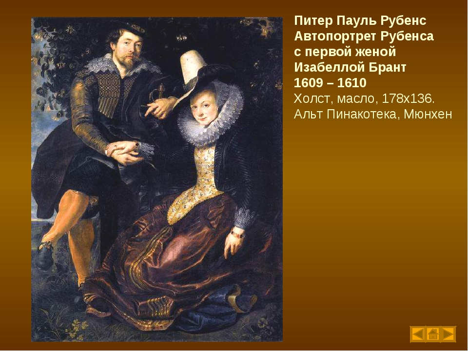 Питер Пауль Рубенс Автопортрет Рубенса с первой женой Изабеллой Брант 1609 –...