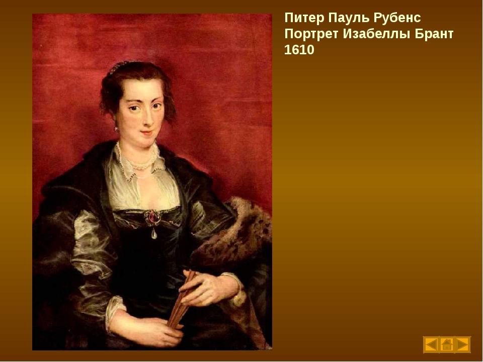 Питер Пауль Рубенс Портрет Изабеллы Брант 1610