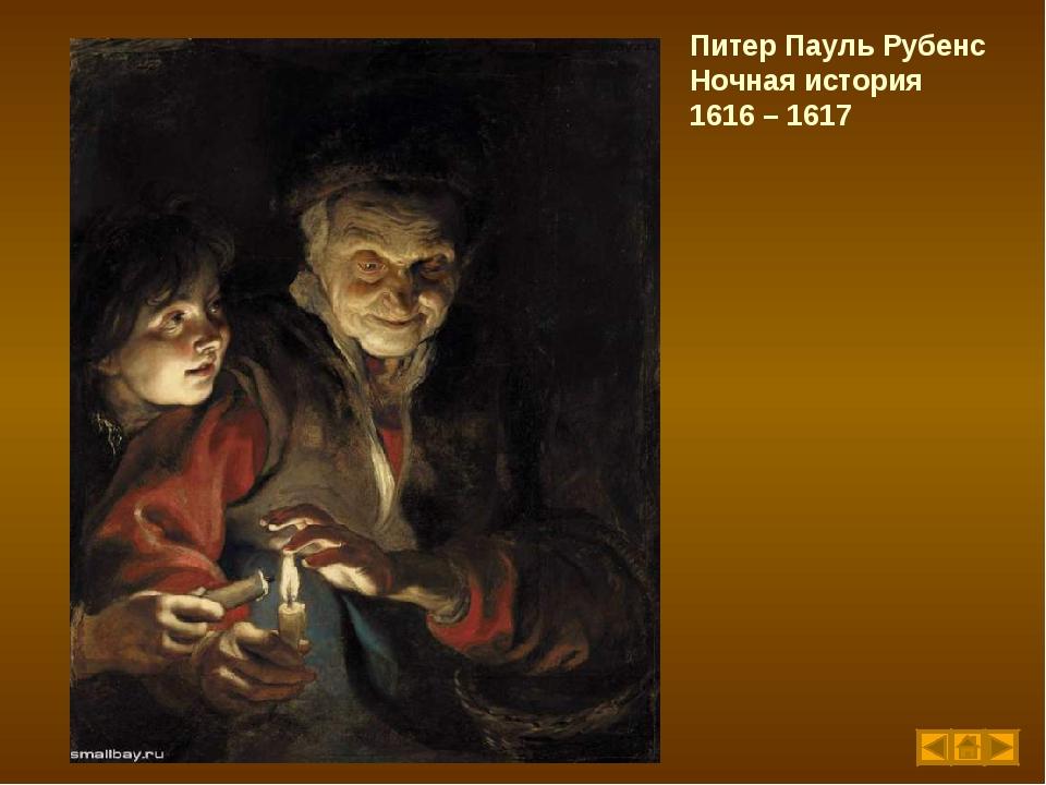 Питер Пауль Рубенс Ночная история 1616 – 1617
