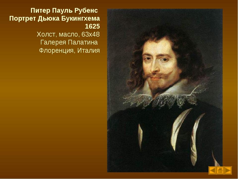 Питер Пауль Рубенс Портрет Дьюка Букингхема 1625 Холст, масло, 63х48 Галерея...