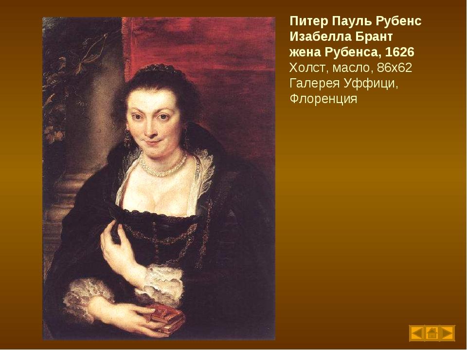 Питер Пауль Рубенс Изабелла Брант жена Рубенса, 1626 Холст, масло, 86х62 Гале...