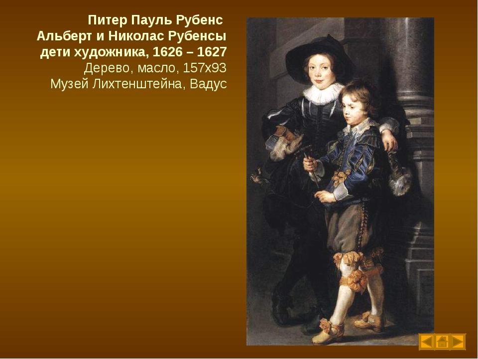 Питер Пауль Рубенс Альберт и Николас Рубенсы дети художника, 1626 – 1627 Дере...