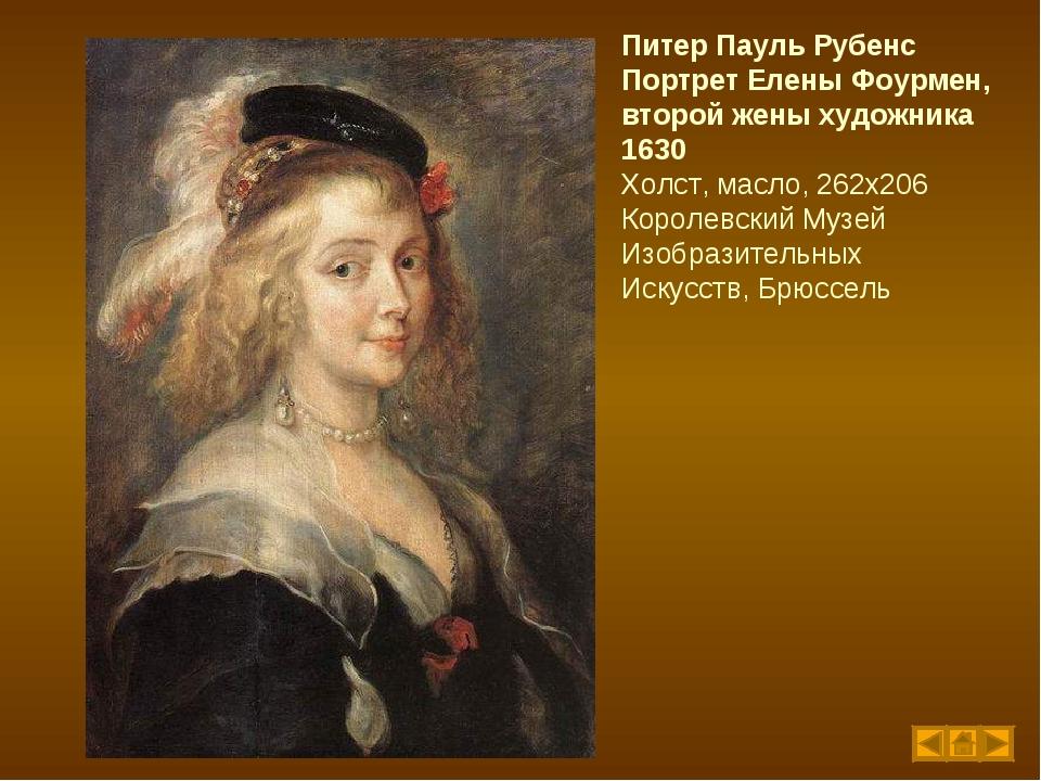 Питер Пауль Рубенс Портрет Елены Фоурмен, второй жены художника 1630 Холст, м...