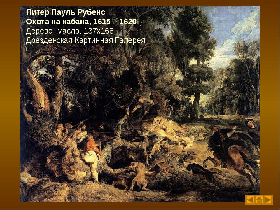 Питер Пауль Рубенс Охота на кабана, 1615 – 1620 Дерево, масло, 137х168 Дрезде...