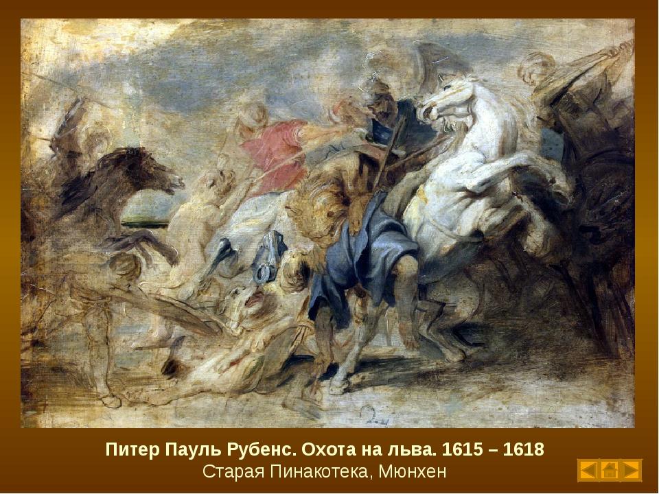 Питер Пауль Рубенс. Охота на льва. 1615 – 1618 Старая Пинакотека, Мюнхен