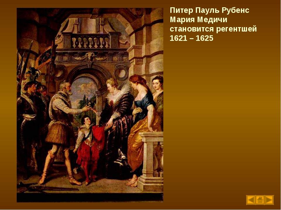 Питер Пауль Рубенс Мария Медичи становится регентшей 1621 – 1625