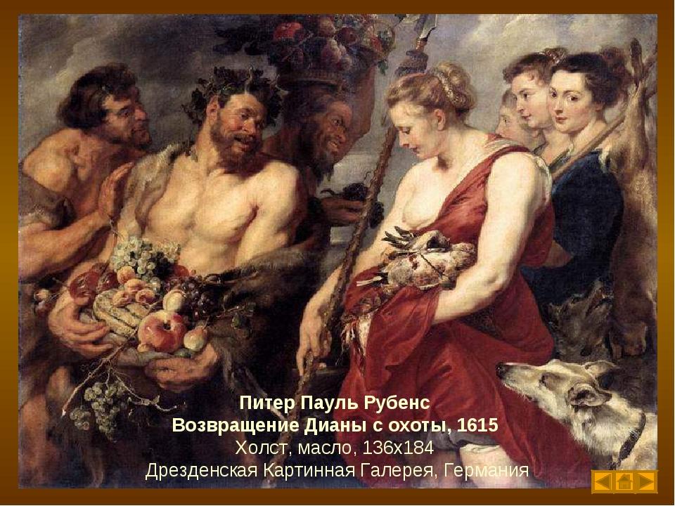Питер Пауль Рубенс Возвращение Дианы с охоты, 1615 Холст, масло, 136х184 Дрез...