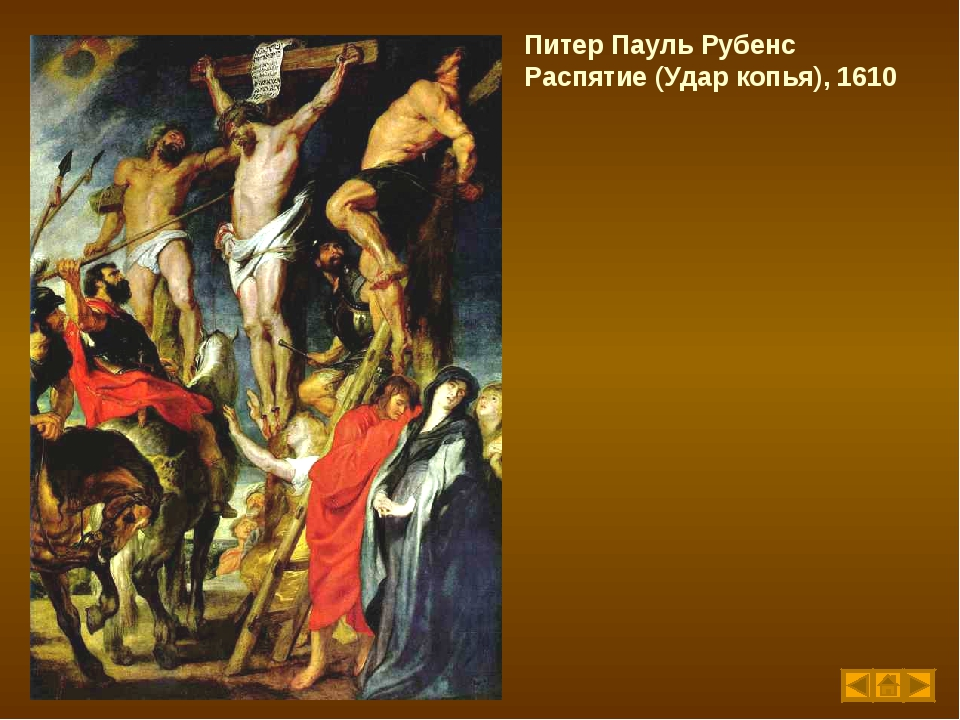 Питер Пауль Рубенс Распятие (Удар копья), 1610