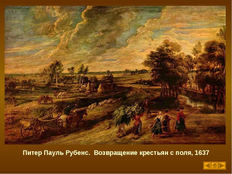 Питер Пауль Рубенс. Возвращение крестьян с поля, 1637