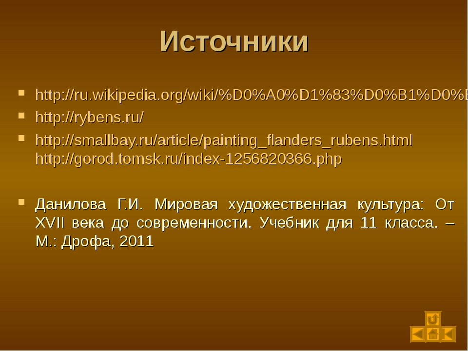 Источники http://ru.wikipedia.org/wiki/%D0%A0%D1%83%D0%B1%D0%B5%D0%BD%D1%81,_...