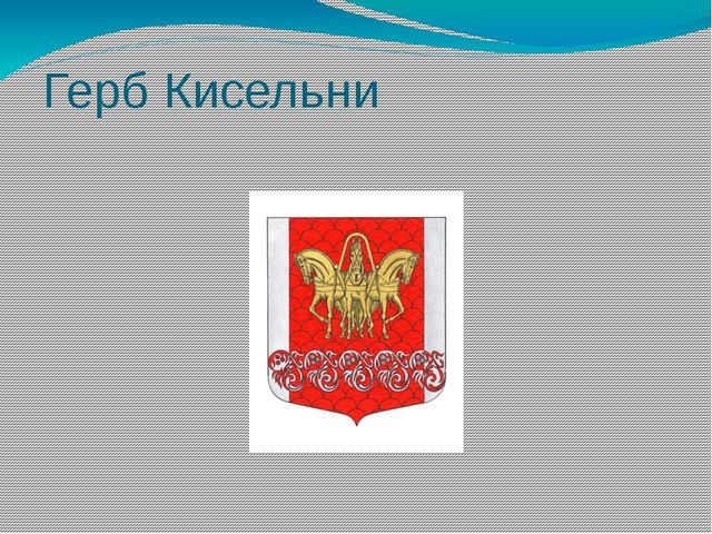 Герб Кисельни