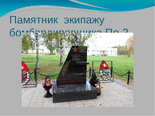 Памятник экипажу бомбардировщика Пе-2