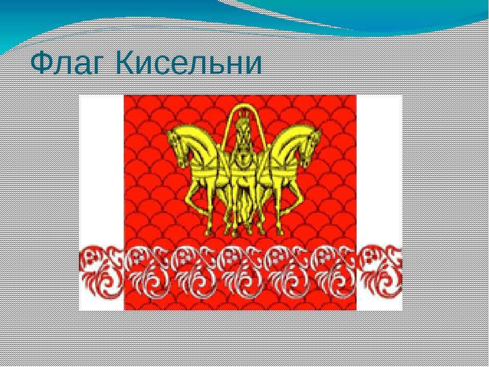 Флаг Кисельни