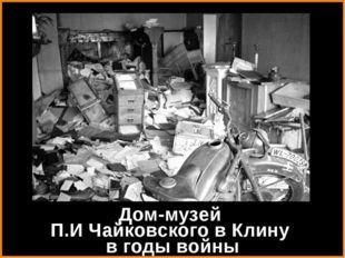 Дом-музей П.И Чайковского в Клину в годы войны