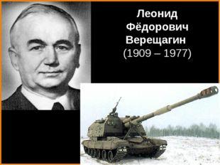 Леонид Фёдорович Верещагин (1909 – 1977)