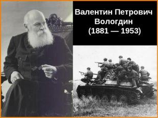Валентин Петрович Вологдин (1881 — 1953)