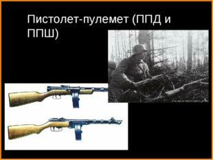 Пистолет-пулемет (ППД и ППШ)