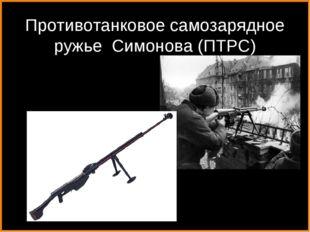Противотанковое самозарядное ружье Симонова (ПТРС)