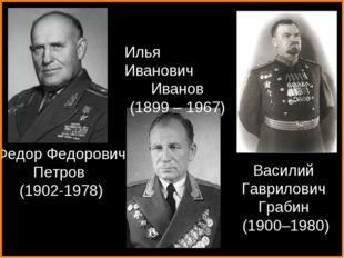 Федор Федорович Петров (1902-1978) Илья Иванович Иванов (1899 – 1967) Василий