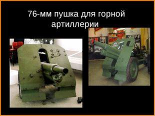 76-мм пушка для горной артиллерии