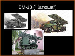 """БМ-13 (""""Катюша"""")"""