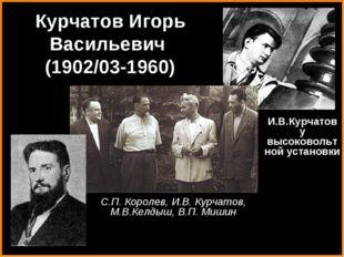 Курчатов Игорь Васильевич (1902/03-1960) С.П. Королев, И.В. Курчатов, М.В.Кел