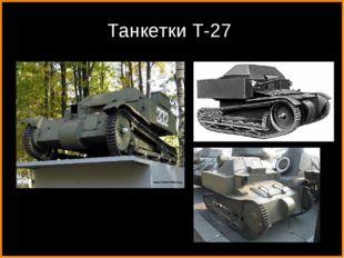 Танкетки Т-27