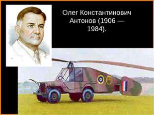 Олег Константинович Антонов (1906— 1984).