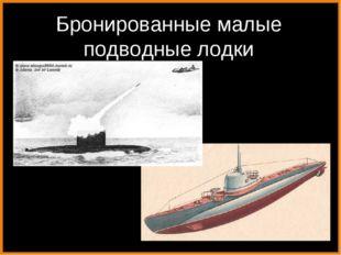 Бронированные малые подводные лодки