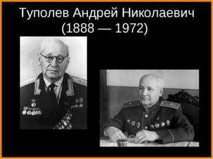 Туполев Андрей Николаевич (1888— 1972)