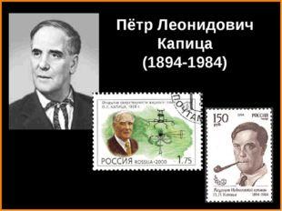 Пётр Леонидович Капица (1894-1984)