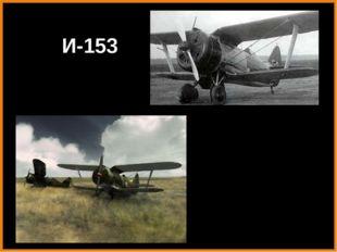 И-153