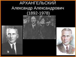 АРХАНГЕЛЬСКИЙ Александр Александрович (1892-1978)