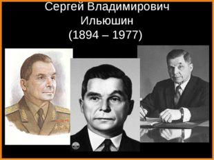 Сергей Владимирович Ильюшин (1894 – 1977)