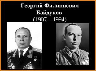 Георгий Филиппович Байдуков (1907—1994)