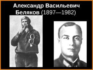 Александр Васильевич Беляков (1897—1982)