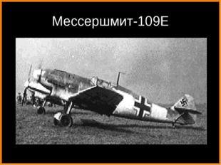 Мессершмит-109Е