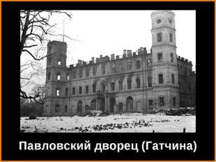 Павловский дворец (Гатчина)