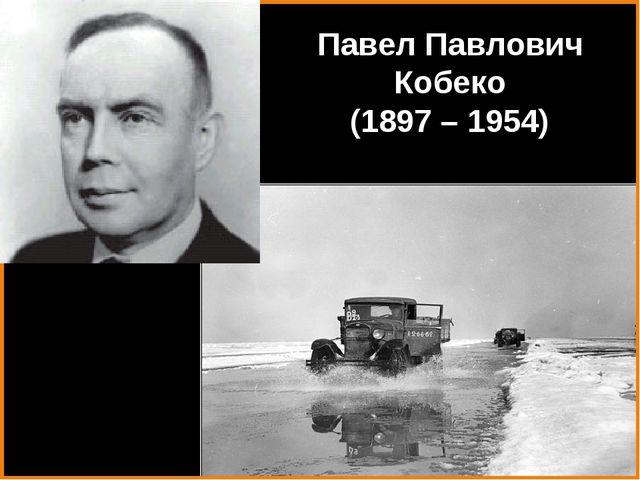 Павел Павлович Кобеко (1897 – 1954)