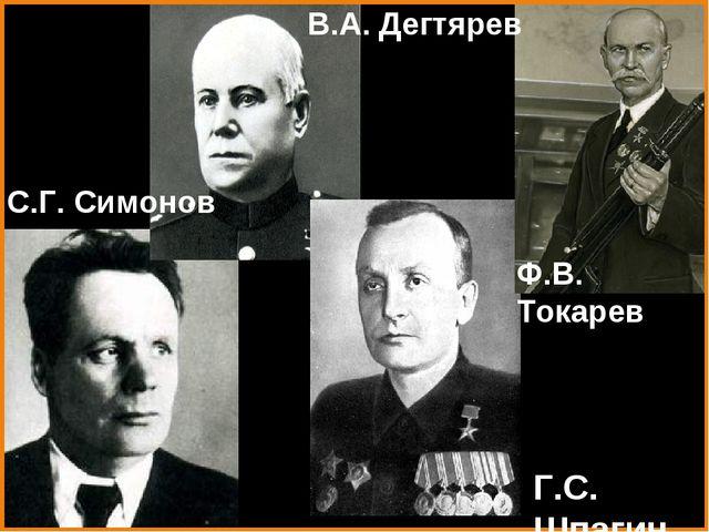 В.А. Дегтярев Ф.В. Токарев Г.С. Шпагин С.Г. Симонов