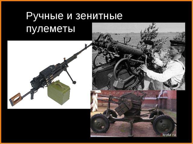 Ручные и зенитные пулеметы