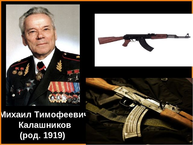 Михаил Тимофеевич Калашников (род. 1919)
