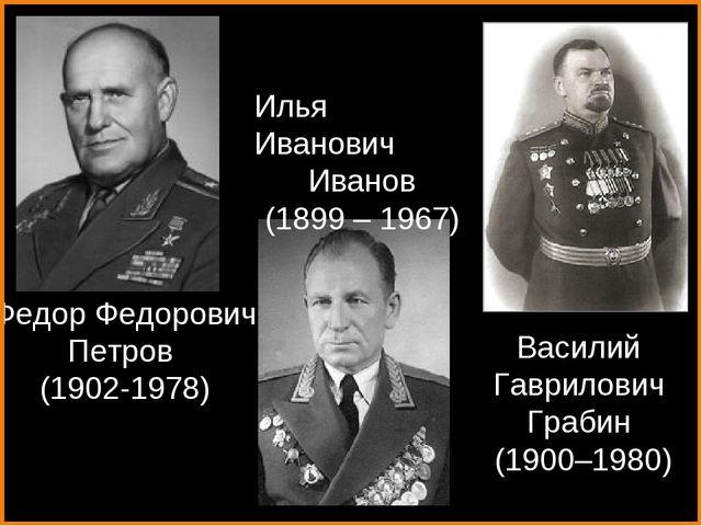 Федор Федорович Петров (1902-1978) Илья Иванович Иванов (1899 – 1967) Василий...
