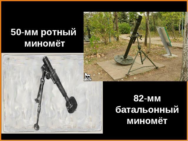 50-мм ротный миномёт 82-мм батальонный миномёт