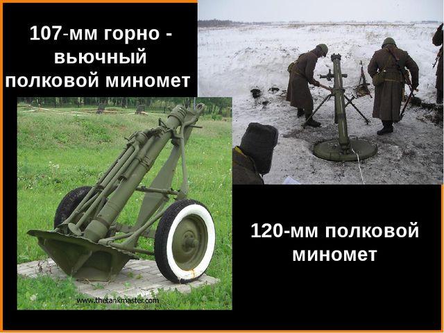 107-мм горно - вьючный полковой миномет 120-мм полковой миномет