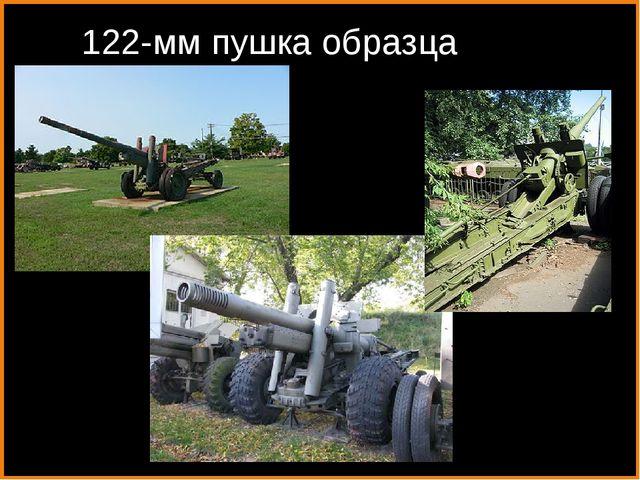 122-мм пушка образца 1931/37 г