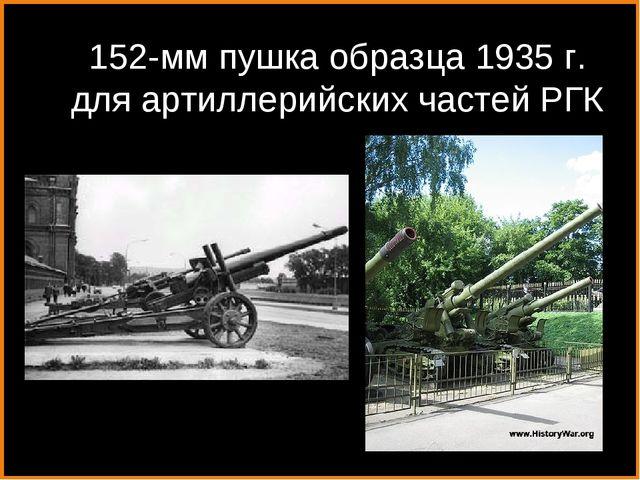 152-мм пушка образца 1935 г. для артиллерийских частей РГК